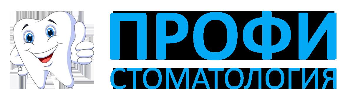 Логотип стоматологии Профи